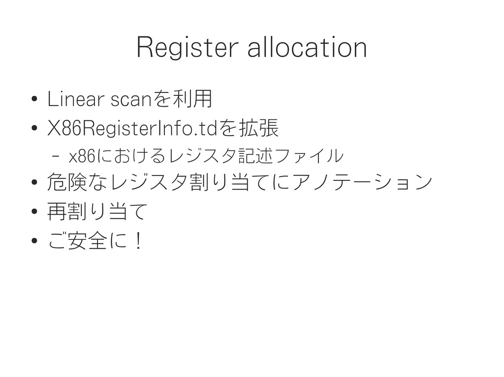 Register allocation ● Linear scanを利用 ● X86Regis...