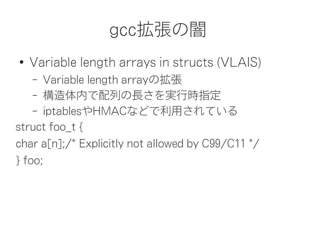gcc拡張の闇 ● Variable length arrays in structs (VL...
