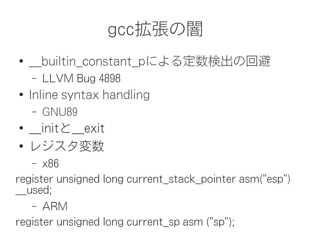 gcc拡張の闇 ● __builtin_constant_pによる定数検出の回避 – LLVM...