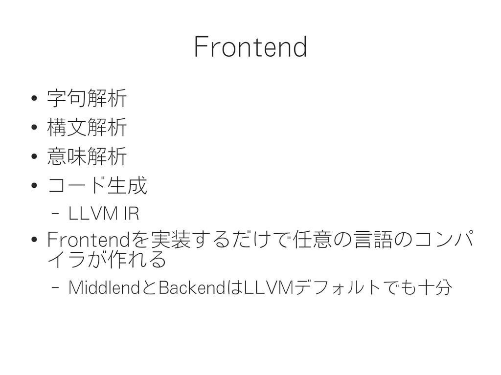 Frontend ● 字句解析 ● 構文解析 ● 意味解析 ● コード生成 – LLVM IR...
