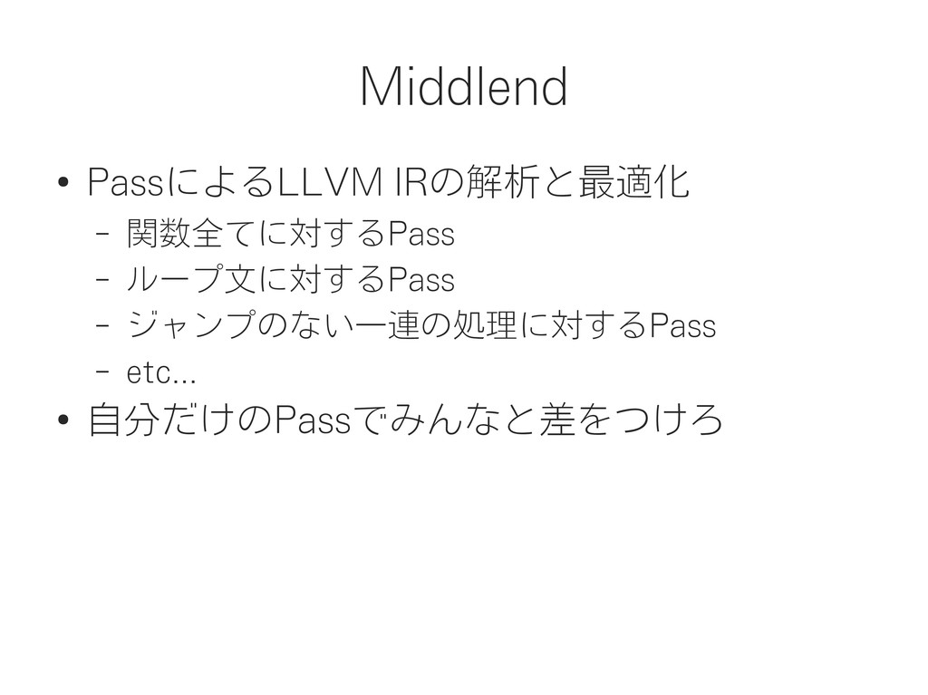Middlend ● PassによるLLVM IRの解析と最適化 – 関数全てに対するPass...
