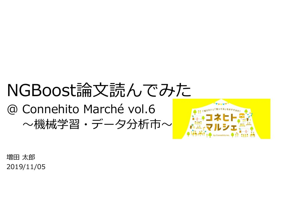 NGBoost論文読んでみた @ Connehito Marché vol.6 〜機械学習・デ...