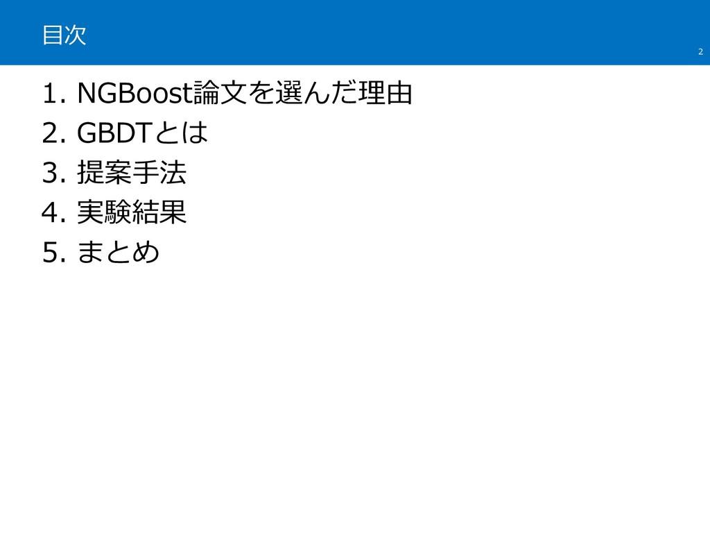 目次 1. NGBoost論文を選んだ理由 2. GBDTとは 3. 提案手法 4. 実験結果...