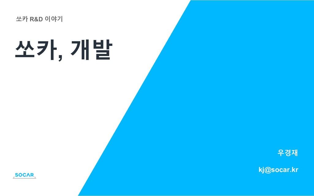 쏘카, 개발 쏘카 R&D 이야기 우경재 kj@socar.kr