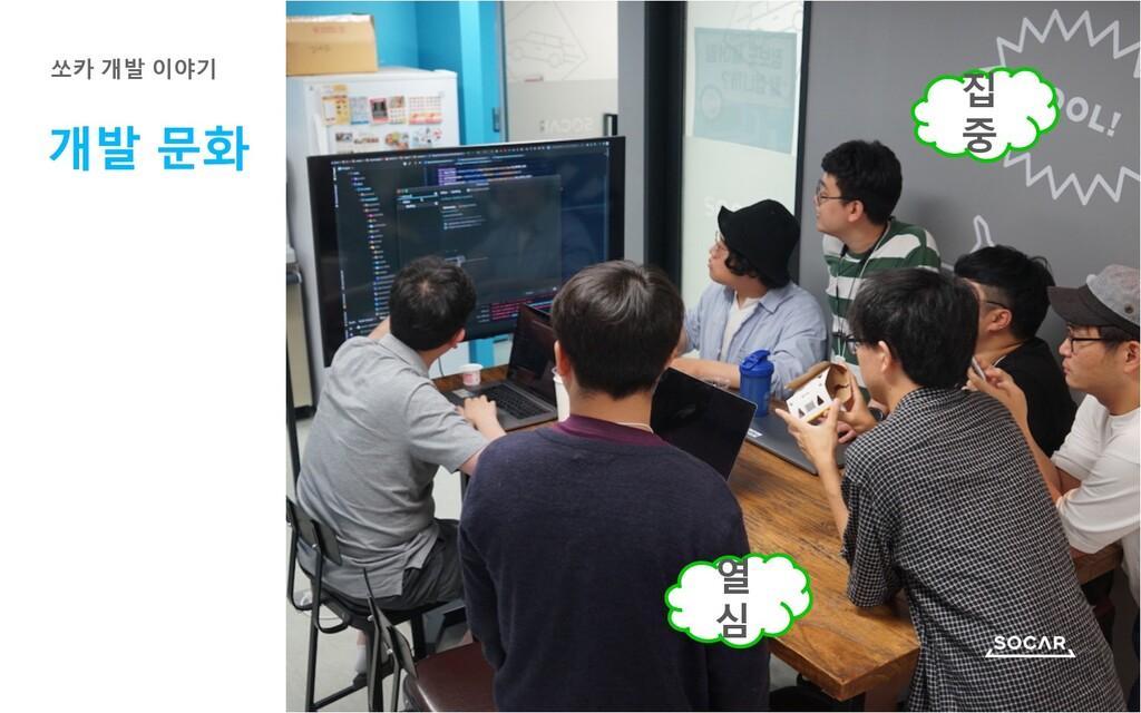 개발 문화 쏘카 개발 이야기 집 중 열 심