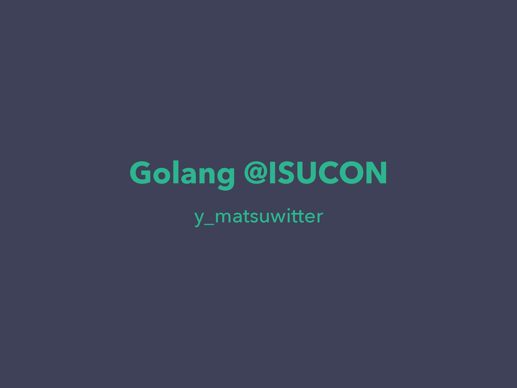 Golang @ISUCON y_matsuwitter