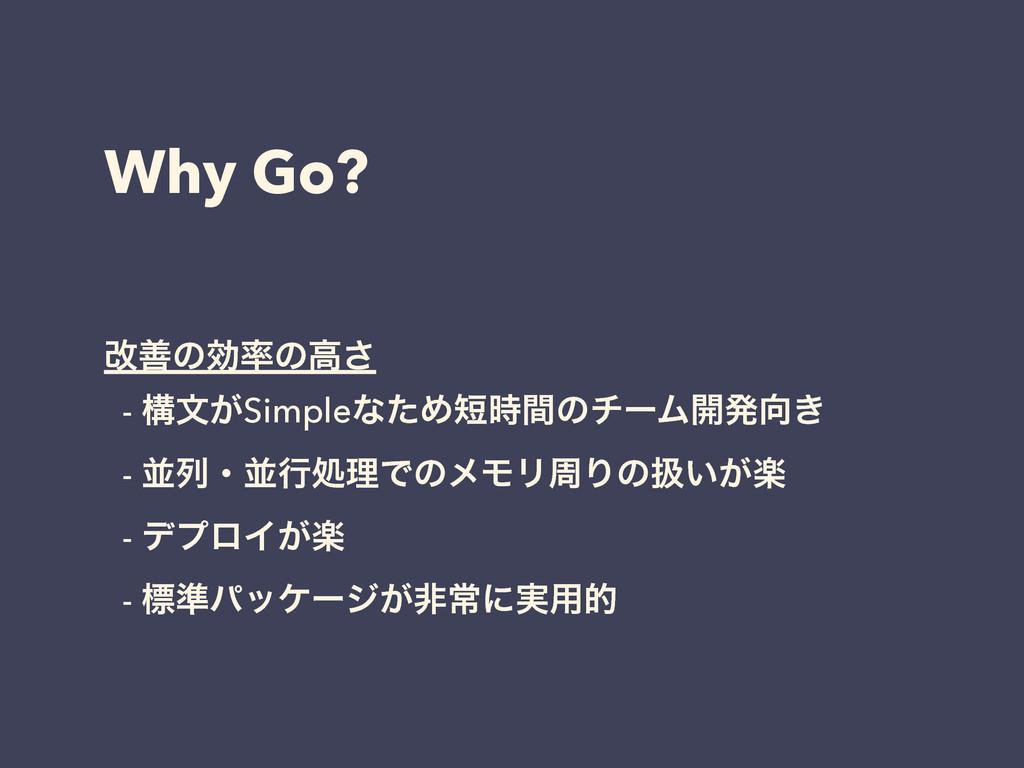 Why Go? վળͷޮͷߴ͞ - ߏจ͕SimpleͳͨΊؒͷνʔϜ։ൃ͖ - ฒྻ...