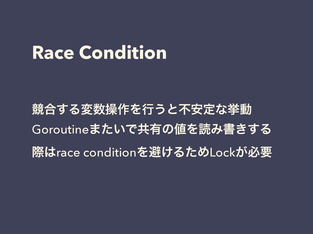 Race Condition ڝ߹͢Δมૢ࡞Λߦ͏ͱෆ҆ఆͳڍಈ Goroutine·͍ͨͰ...
