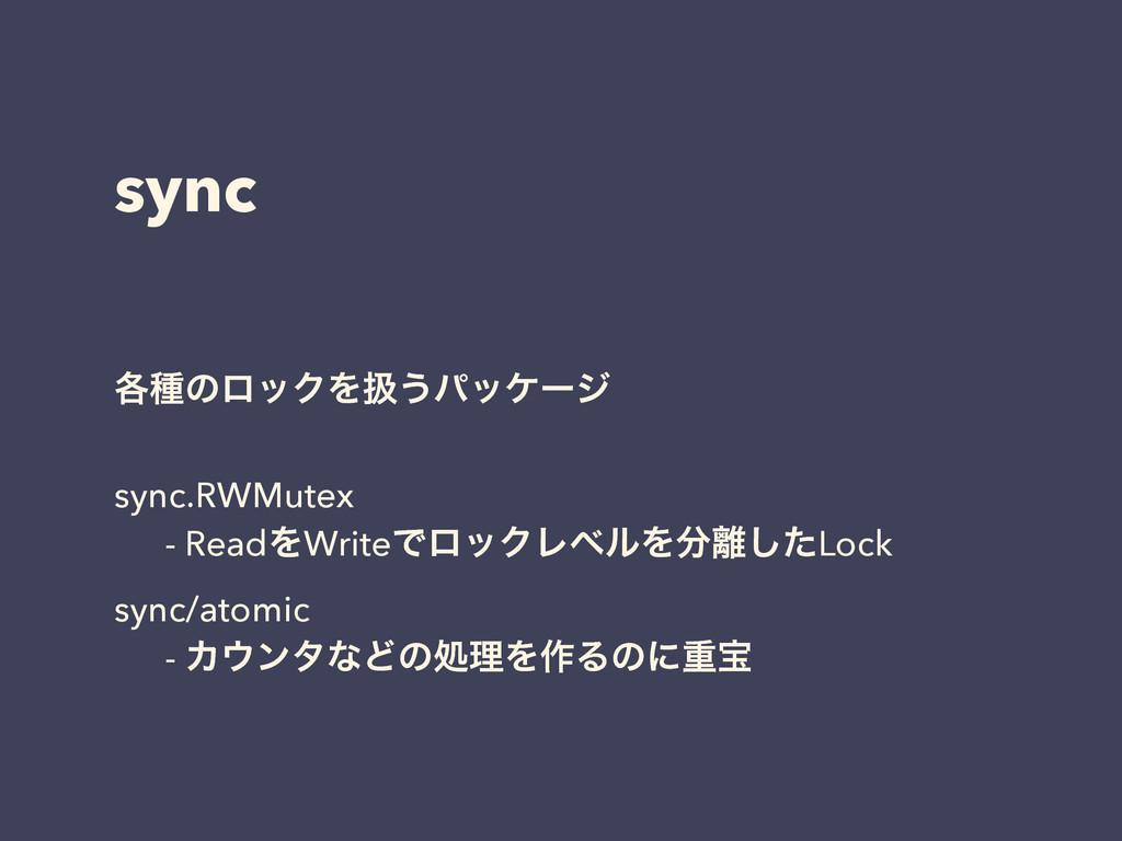sync ֤छͷϩοΫΛѻ͏ύοέʔδ ! sync.RWMutex - ReadΛWrite...