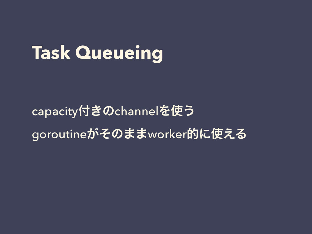Task Queueing capacity͖ͷchannelΛ͏ goroutine͕ͦ...