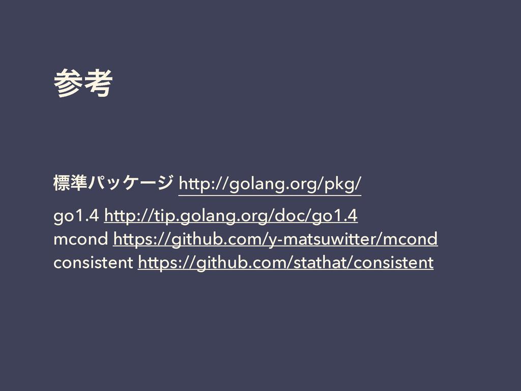 ߟ ඪ४ύοέʔδ http://golang.org/pkg/ go1.4 http://...