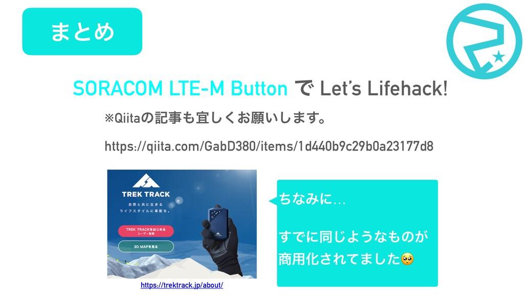 SORACOM LTE-M Button Ͱ Let's Lifehack! https://...