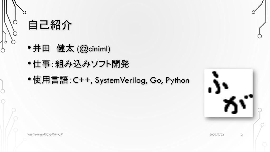 自己紹介 •井田 健太 (@ciniml) •仕事:組み込みソフト開発 •使用言語:C++, ...