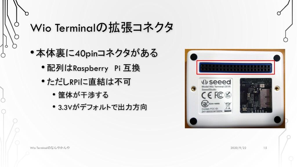 Wio Terminalの拡張コネクタ 2020/9/22 Wio Terminalのなんやか...