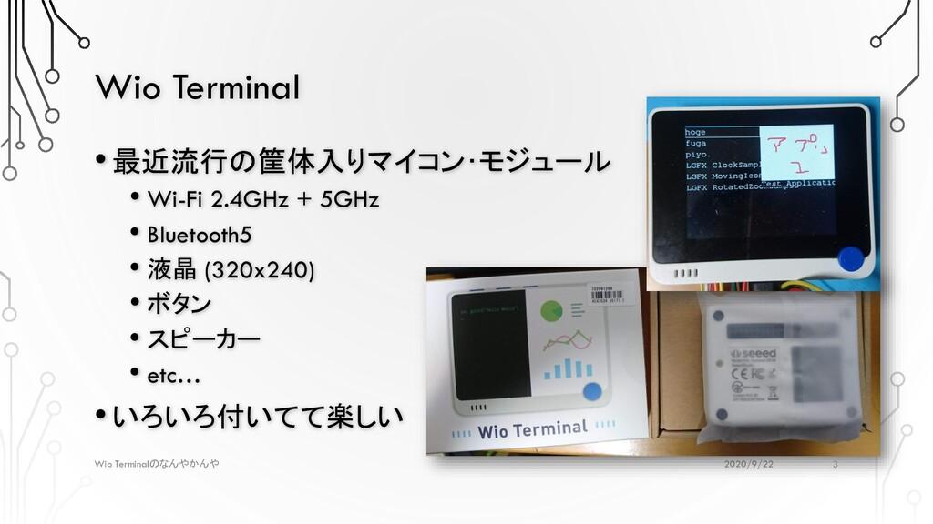 Wio Terminal 2020/9/22 Wio Terminalのなんやかんや •最近流...