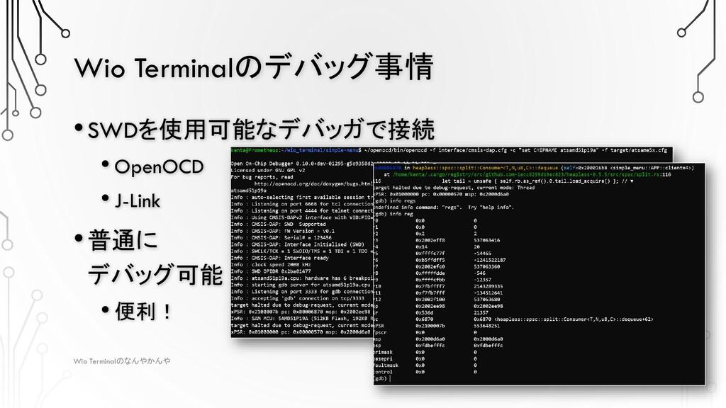 Wio Terminalのデバッグ事情 2020/9/22 Wio Terminalのなんやか...