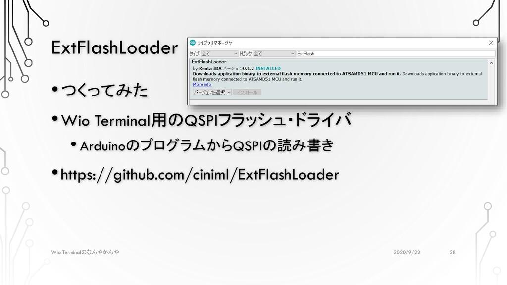 ExtFlashLoader 2020/9/22 Wio Terminalのなんやかんや •つ...