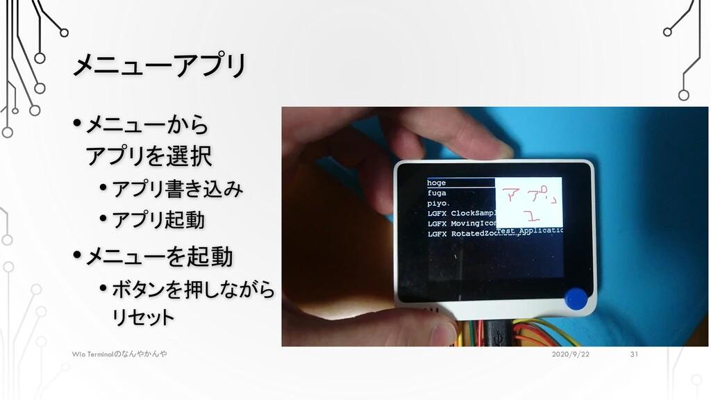 メニューアプリ 2020/9/22 Wio Terminalのなんやかんや 31 •メニューか...