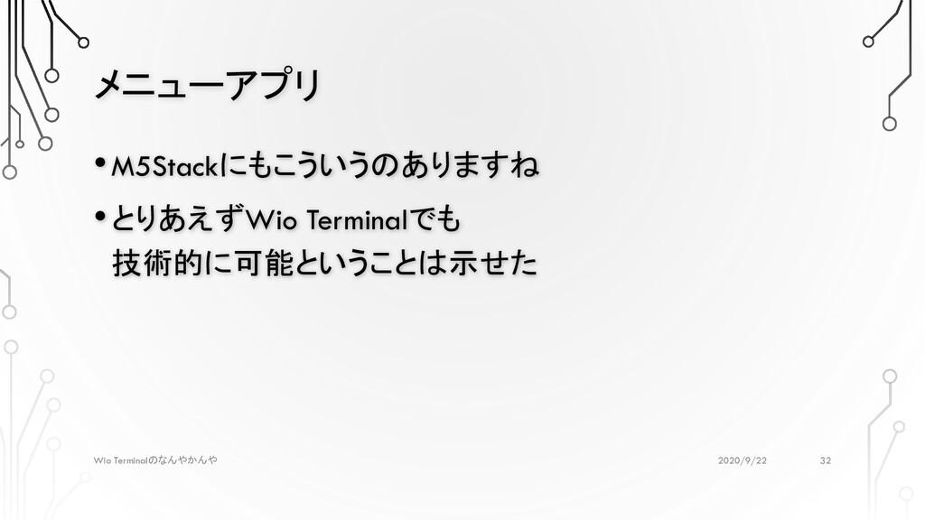メニューアプリ 2020/9/22 Wio Terminalのなんやかんや 32 •M5Sta...