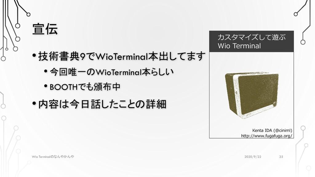 宣伝 2020/9/22 Wio Terminalのなんやかんや •技術書典9でWioTerm...