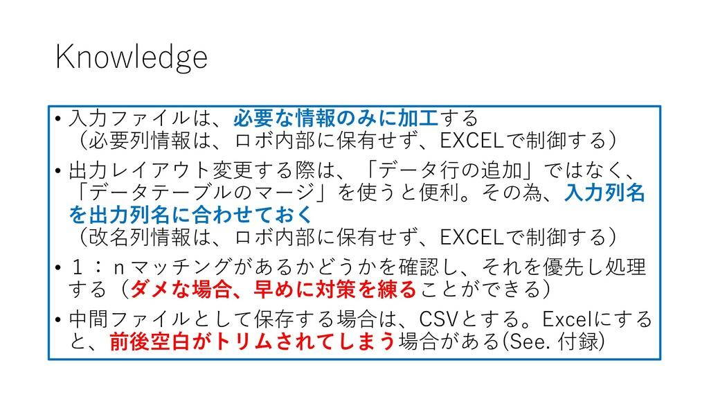 Knowledge • 入力ファイルは、必要な情報のみに加工する (必要列情報は、ロボ内部に保...