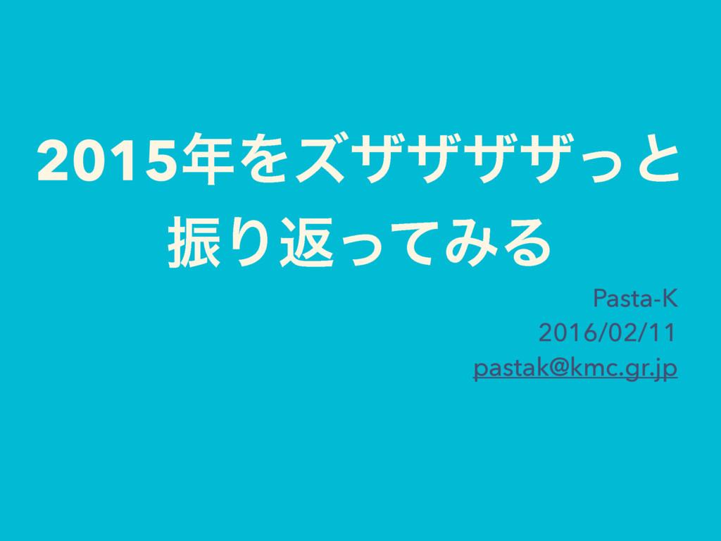 2015Λζββββͬͱ ৼΓฦͬͯΈΔ Pasta-K 2016/02/11 pastak...
