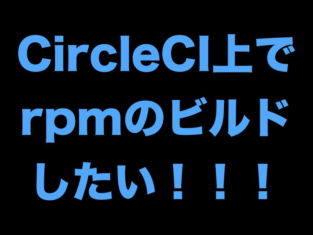 $JSDMF$*্Ͱ SQNͷϏϧυ ͍ͨ͠ʂʂʂ