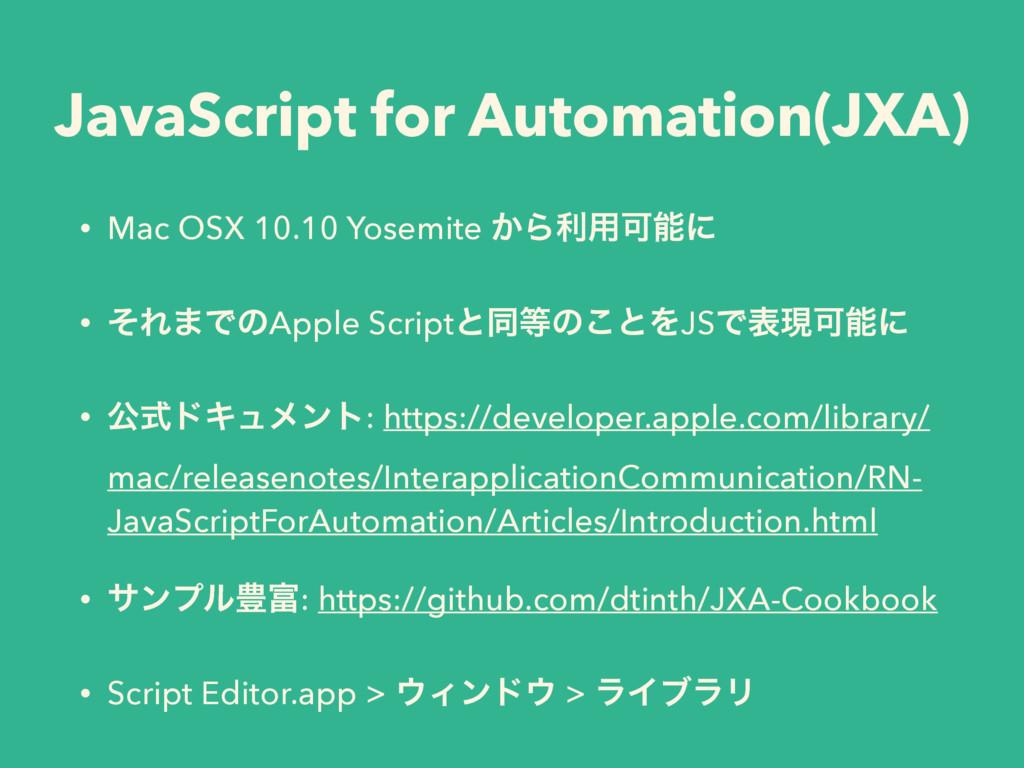 JavaScript for Automation(JXA) • Mac OSX 10.10 ...