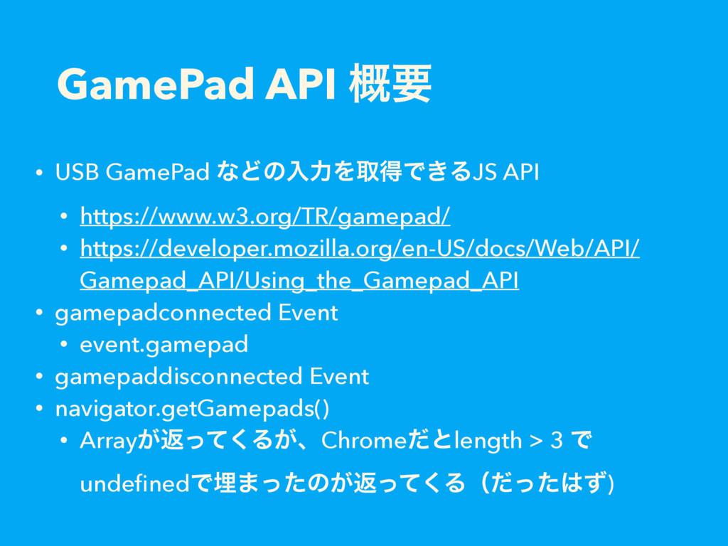 GamePad API ֓ཁ • USB GamePad ͳͲͷೖྗΛऔಘͰ͖ΔJS API ...