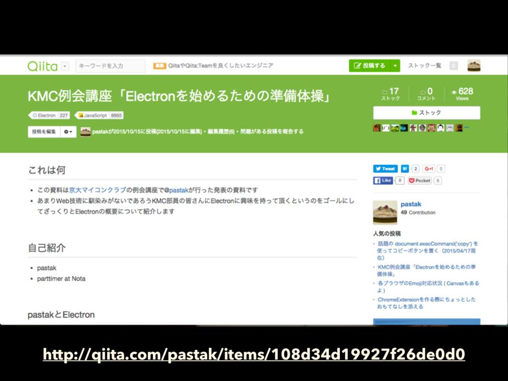 http://qiita.com/pastak/items/108d34d19927f26de...