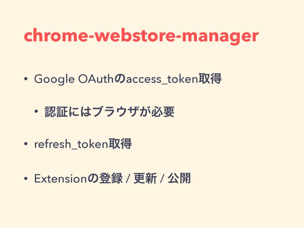 chrome-webstore-manager • Google OAuthͷaccess_t...