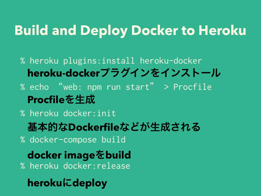 Build and Deploy Docker to Heroku % heroku plug...