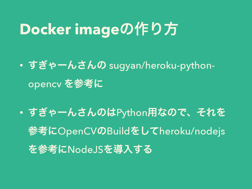 Docker imageͷ࡞Γํ • ͗͢ΌʔΜ͞Μͷ sugyan/heroku-pytho...