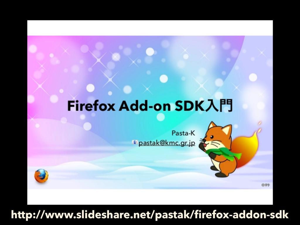 http://www.slideshare.net/pastak/firefox-addon-s...