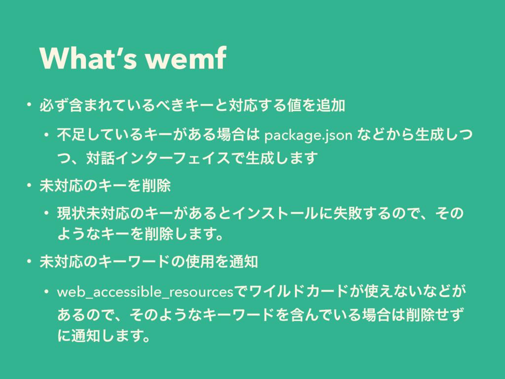 What's wemf • ඞؚͣ·Ε͍ͯΔ͖ΩʔͱରԠ͢ΔΛՃ • ෆ͍ͯ͠ΔΩʔ͕...