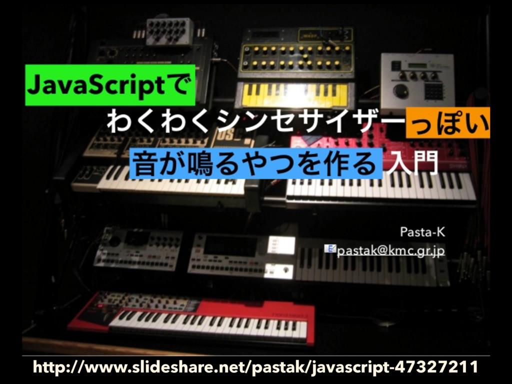 http://www.slideshare.net/pastak/javascript-473...