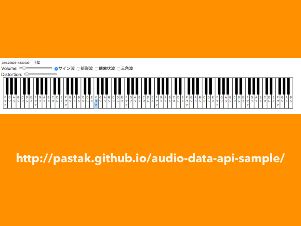 http://pastak.github.io/audio-data-api-sample/