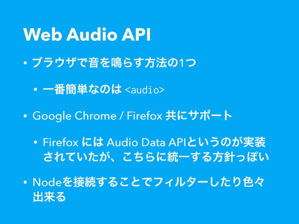 Web Audio API • ϒϥβͰԻΛ໐Β͢ํ๏ͷ1ͭ • Ұ൪؆୯ͳͷ <audi...