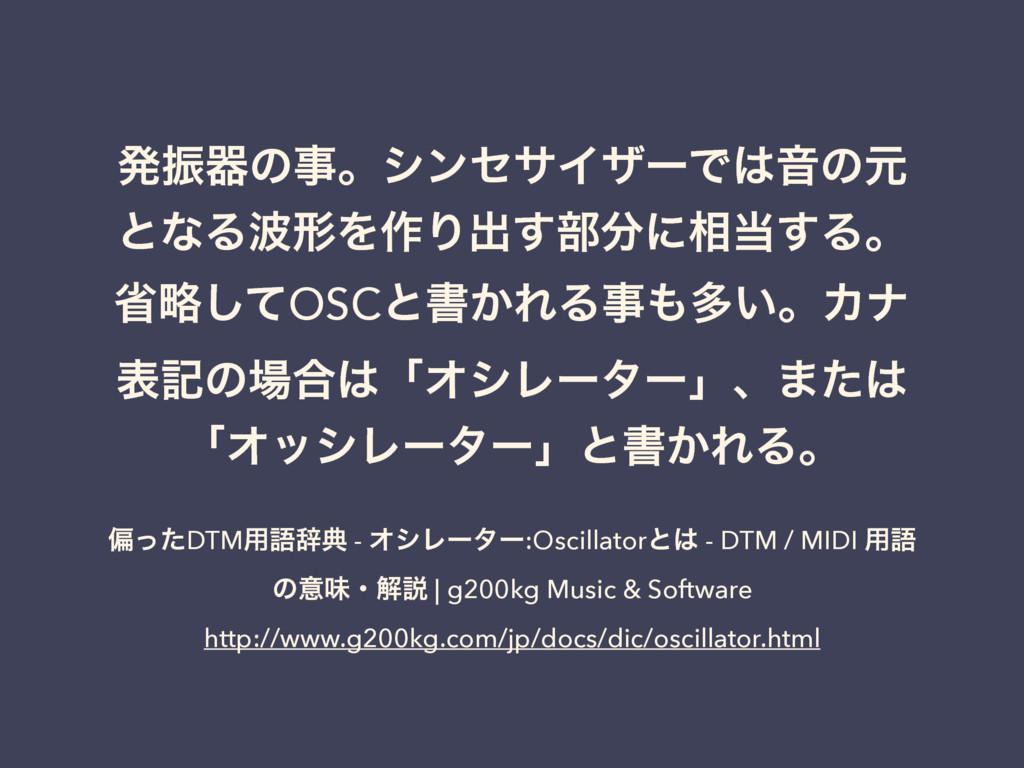 ภͬͨDTM༻ޠࣙయ - ΦγϨʔλʔ:Oscillatorͱ - DTM / MIDI ༻...