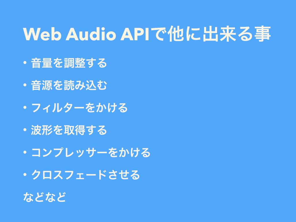 Web Audio APIͰଞʹग़དྷΔ • ԻྔΛௐ͢Δ • ԻݯΛಡΈࠐΉ • ϑΟϧλ...