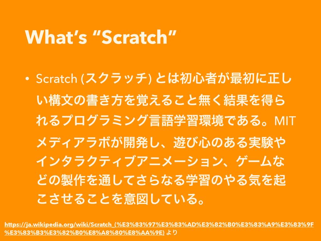 "What's ""Scratch"" • Scratch (εΫϥον) ͱॳ৺ऀ͕࠷ॳʹਖ਼͠ ..."