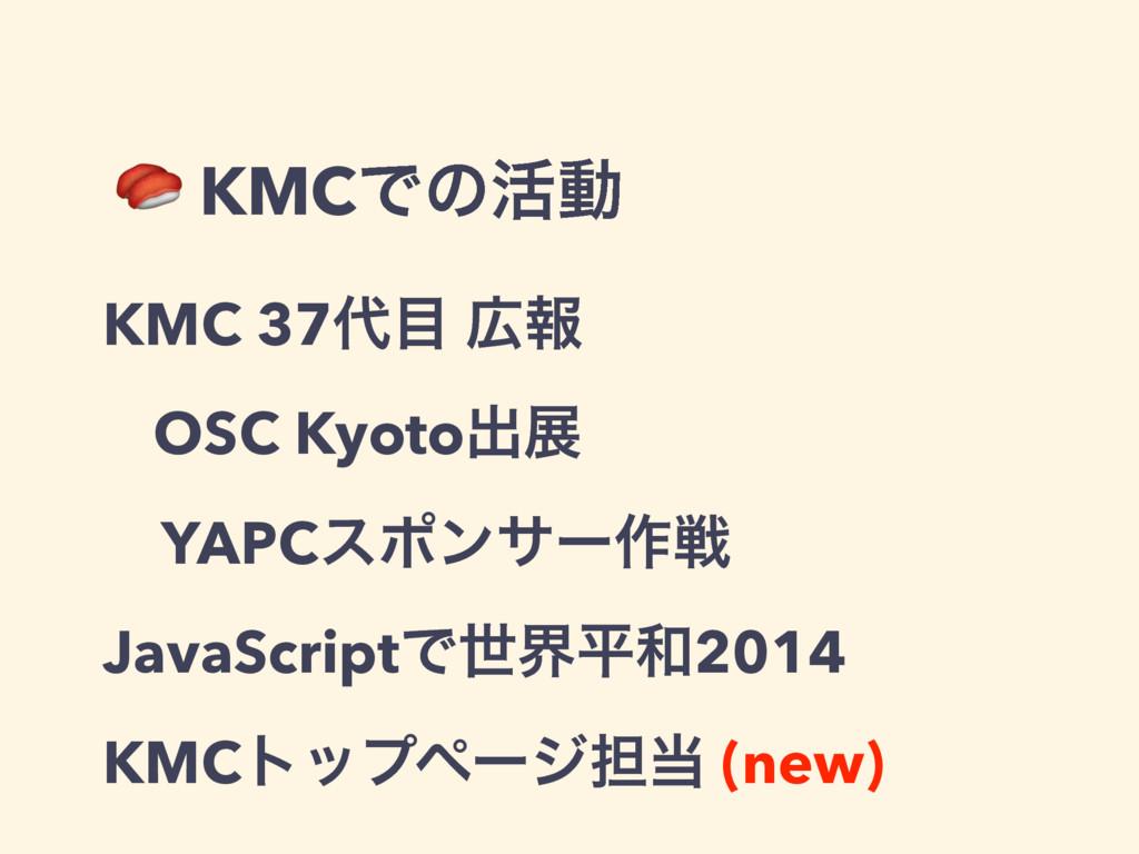 KMCͰͷ׆ಈ KMC 37 ใ OSC Kyotoग़ల ɹYAPCεϙϯαʔ࡞ઓ J...