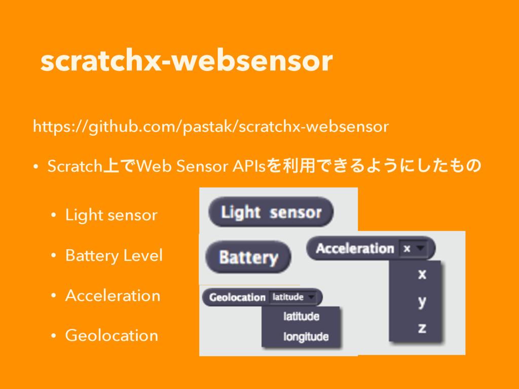 scratchx-websensor https://github.com/pastak/sc...
