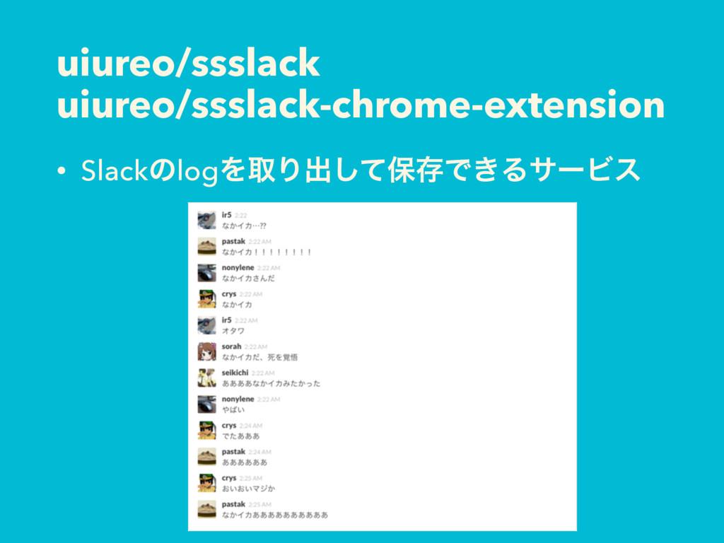 uiureo/ssslack uiureo/ssslack-chrome-extension ...