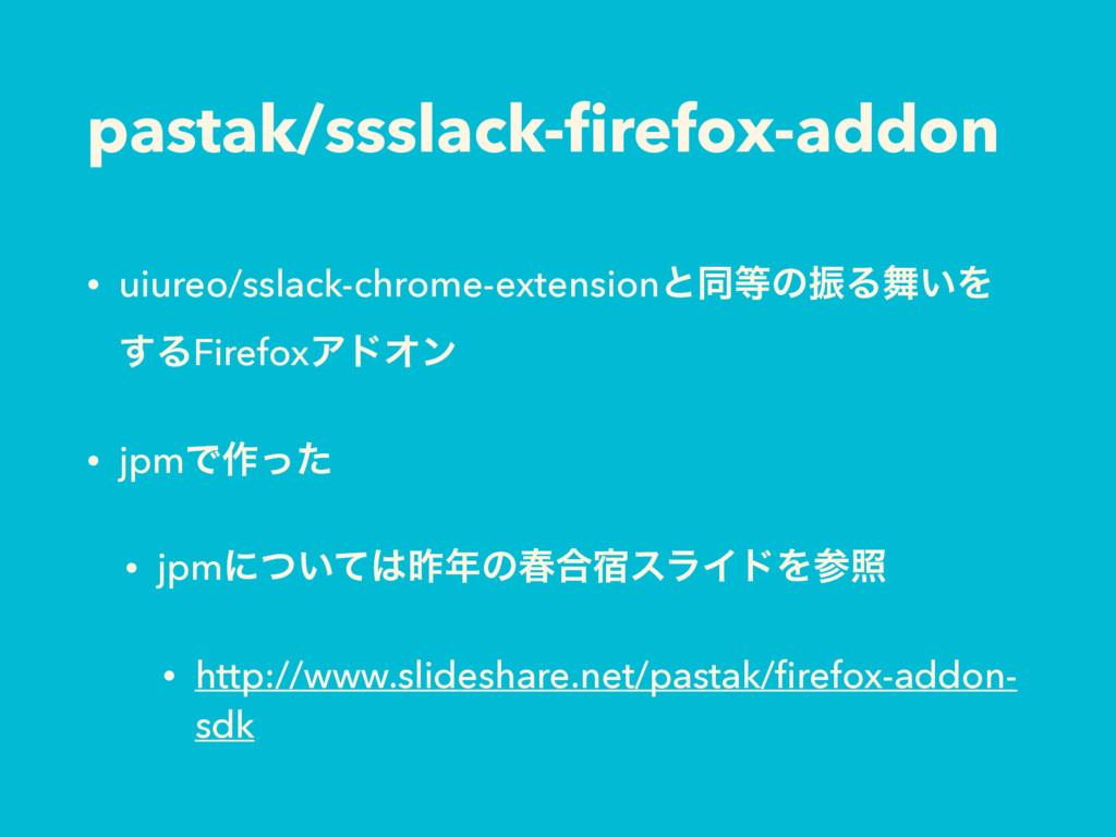 pastak/ssslack-firefox-addon • uiureo/sslack-chr...