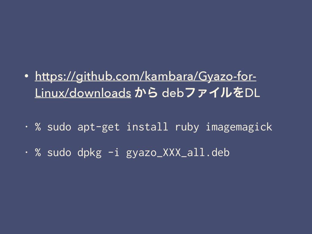 • https://github.com/kambara/Gyazo-for- Linux/d...