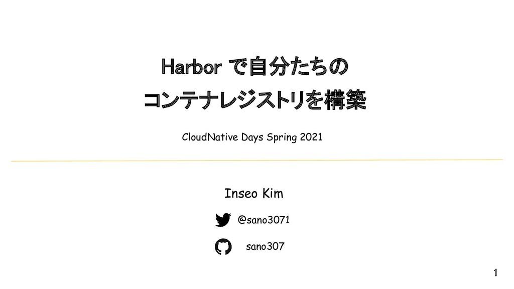 Harbor で自分たちの コンテナレジストリを構築 CloudNative Days S...