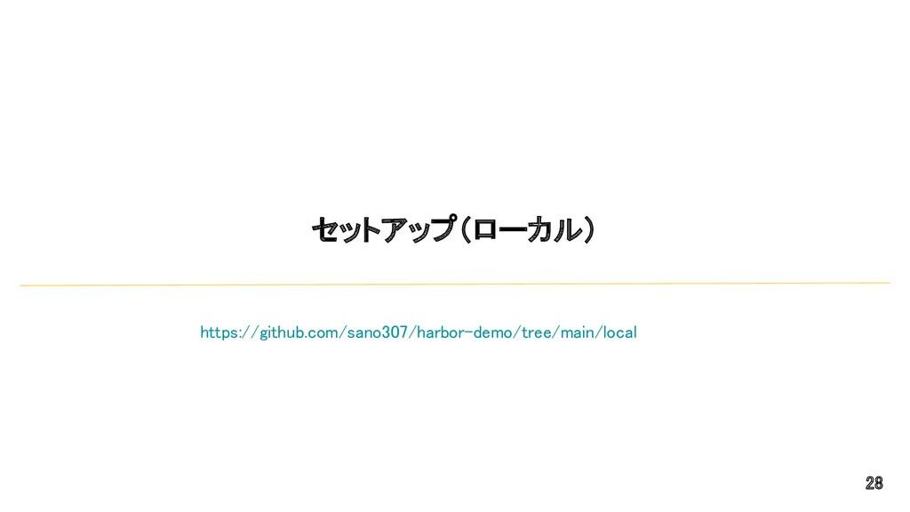 セットアップ(ローカル) 28 https://github.com/sano307/ha...