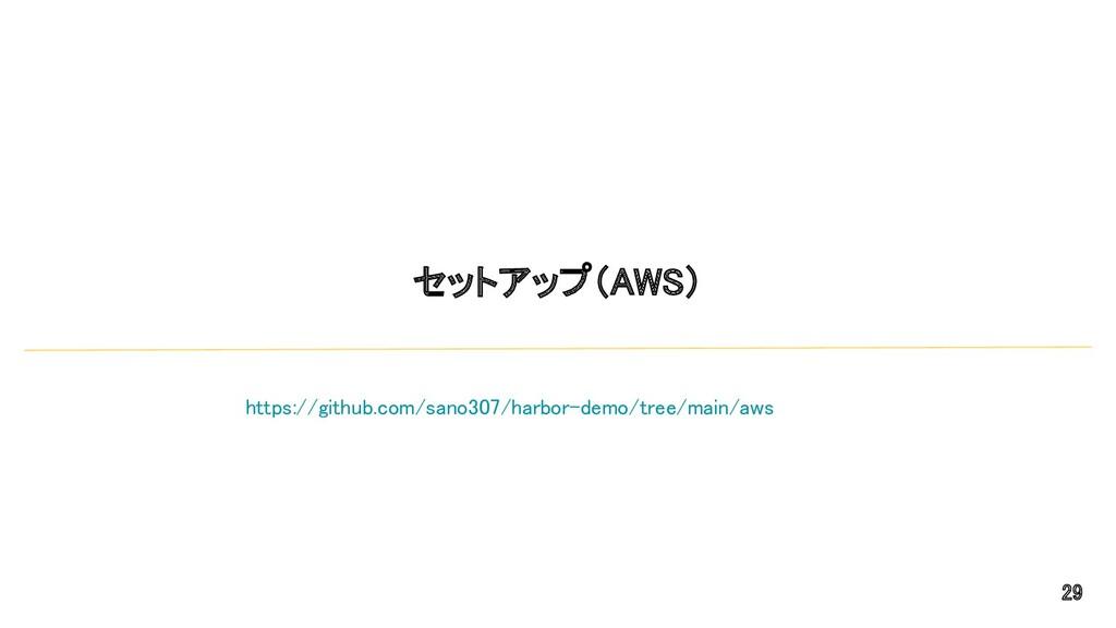セットアップ(AWS) 29 https://github.com/sano307/har...