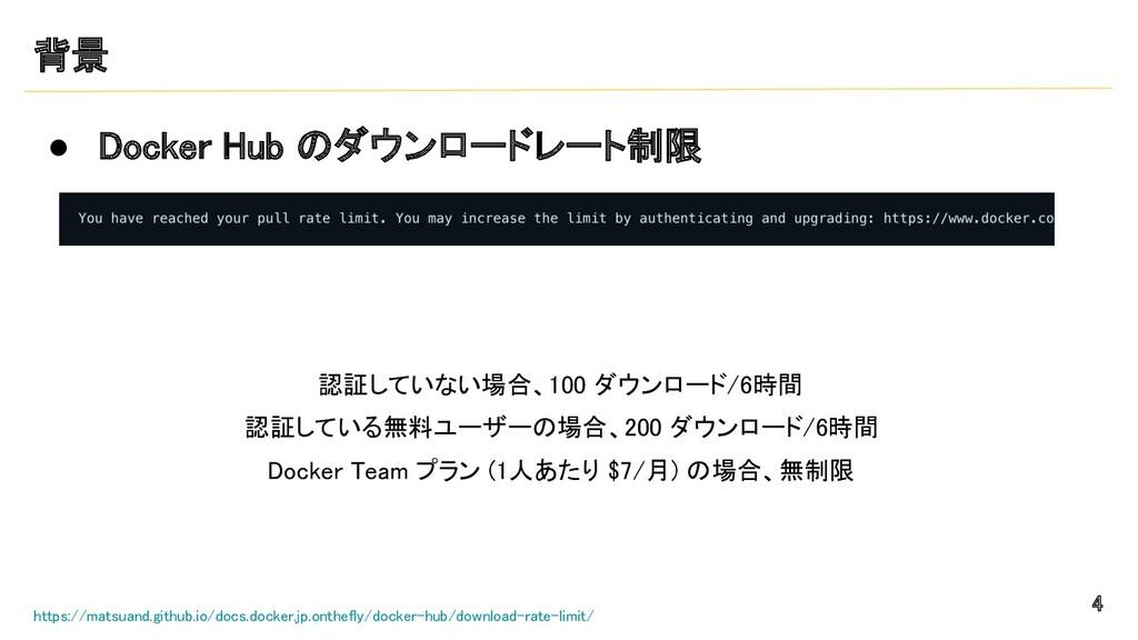 背景 ● Docker Hub のダウンロードレート制限  4 https://mat...